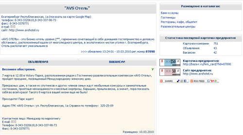 Бесплатное размещение на Российском бизнес-портале Baza-R