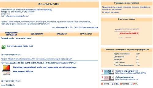 Ограниченное размещение на Российском бизнес-портале Baza-R