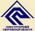 Союз строителей Свердловской области