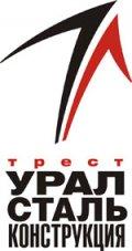 ЗАО «Трест «Уралстальконструкция»