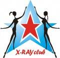 Студия танца и фитнеса  X-RAY