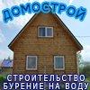 Домострой  Кольчугино